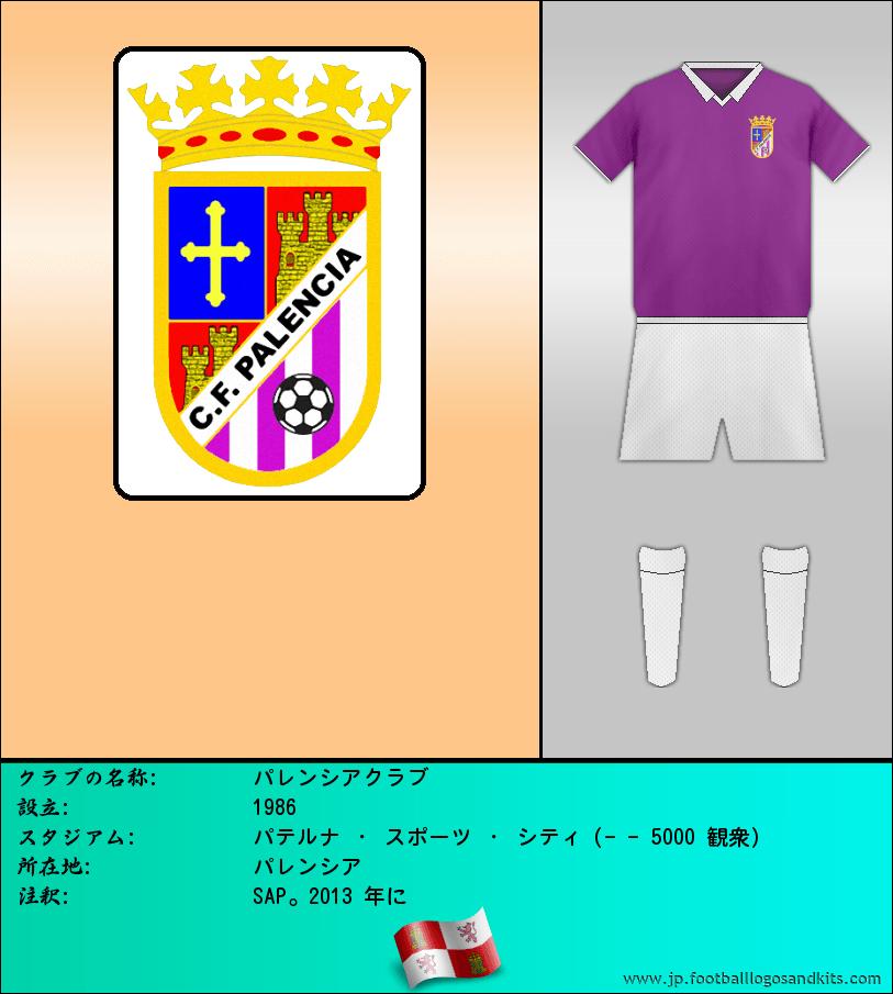 のロゴパレンシアクラブ