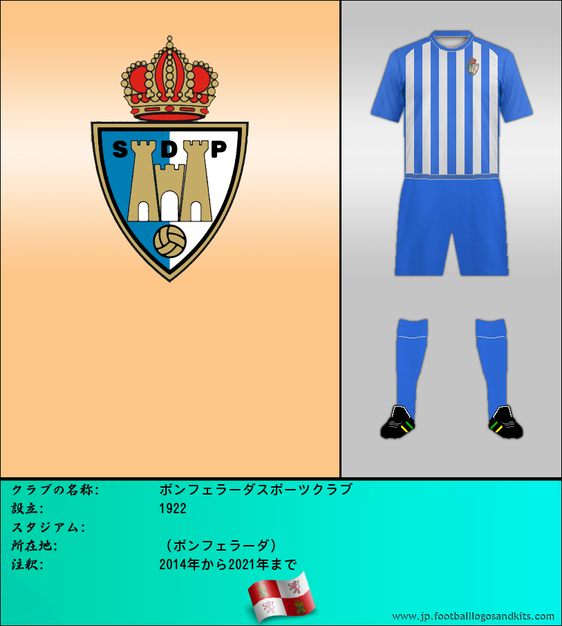 のロゴポンフェラーダスポーツクラブ
