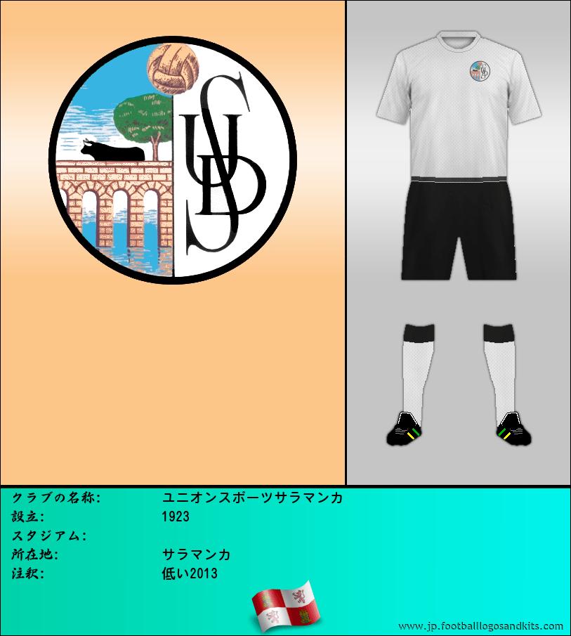 のロゴユニオンスポーツサラマンカ