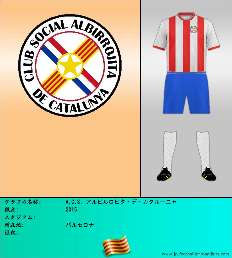 のロゴA.C.S. アルビルロジタ・デ・カタルーニャ