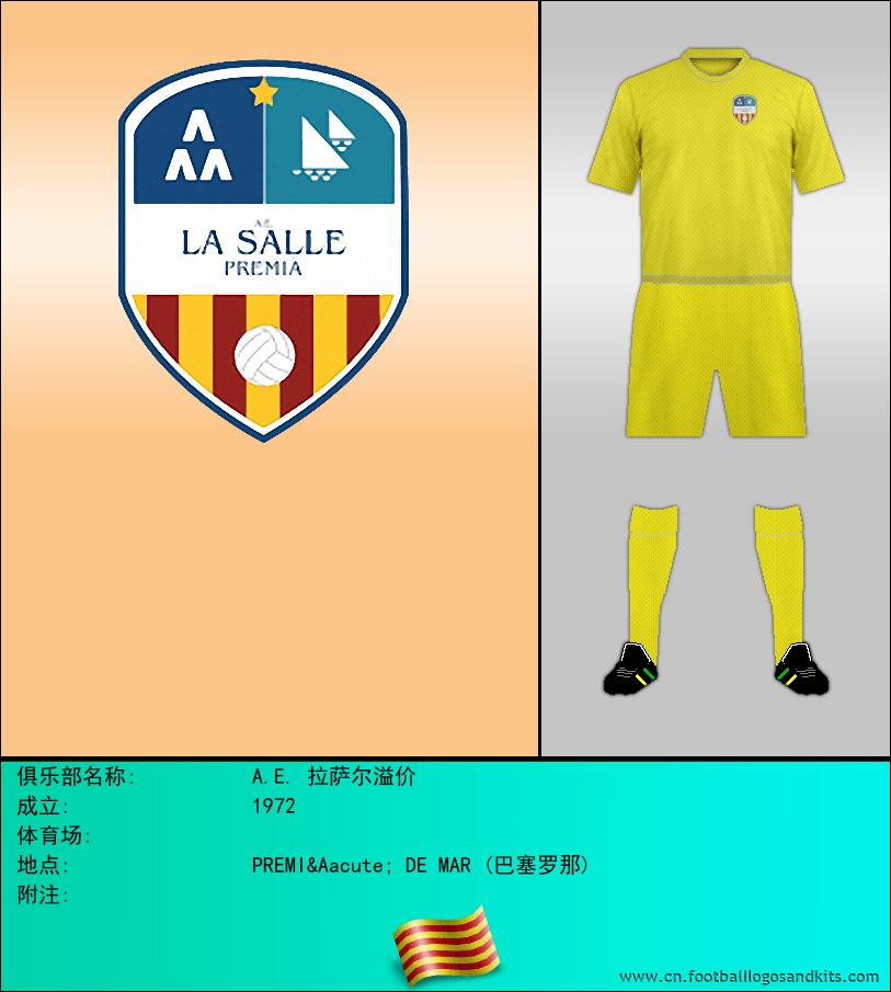 标志A.E.喇 LA PREMIÀ