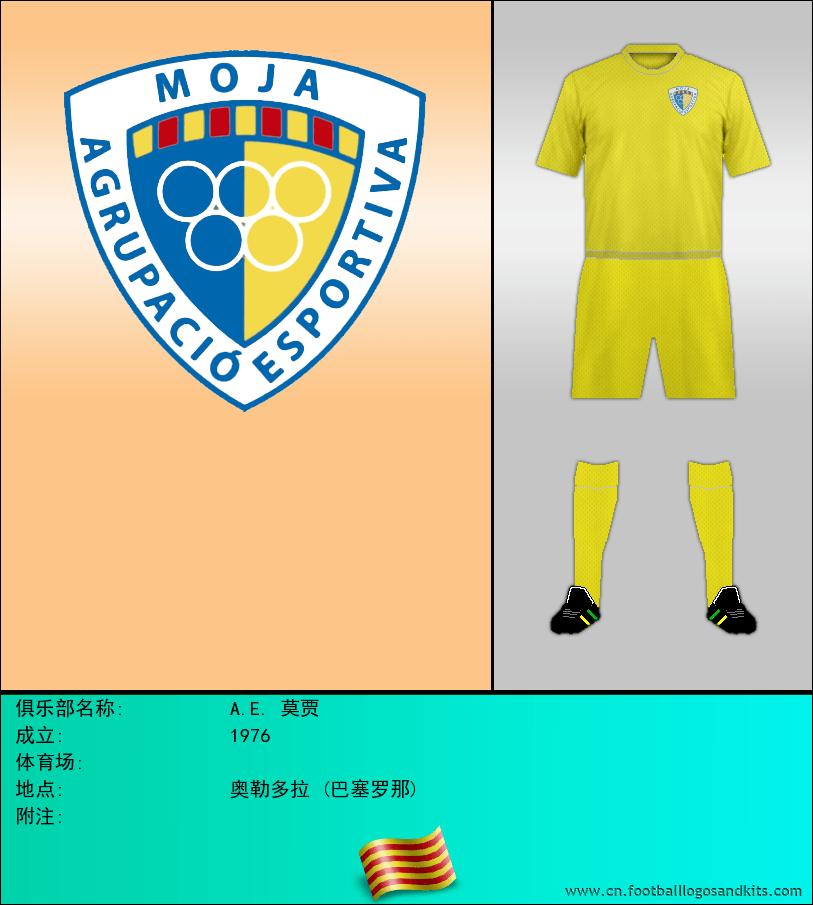 标志A.E.MOJA
