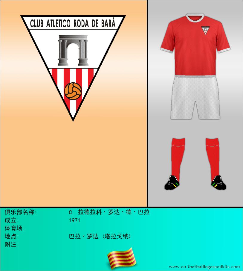 标志C.ATLÉTICO RODA 德巴拉
