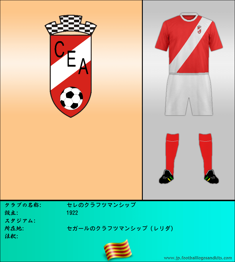 のロゴE.C. アルテサ ・ デ ・ セグレ