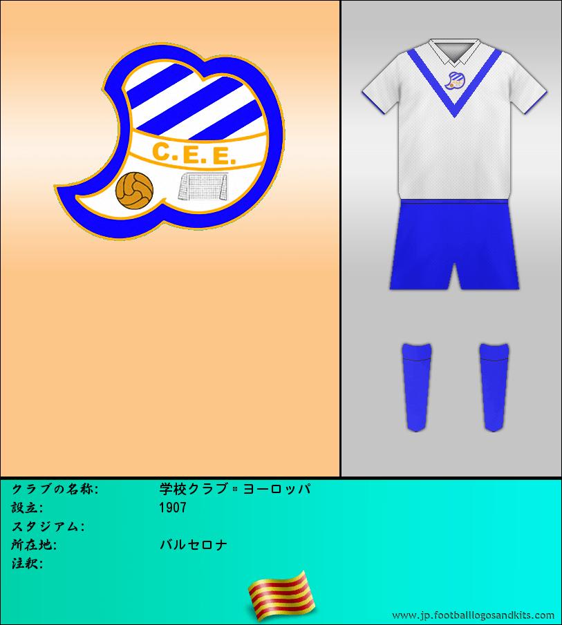 のロゴ学校クラブ·ヨーロッパ
