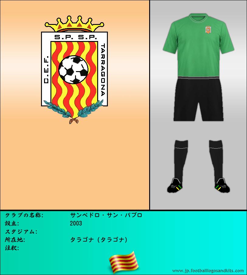 のロゴC.E.F. サン ペドロ サンパブロ
