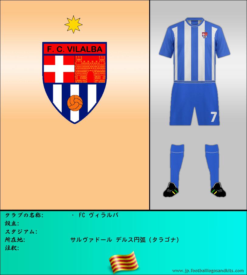 のロゴ・ FC ヴィラルバ