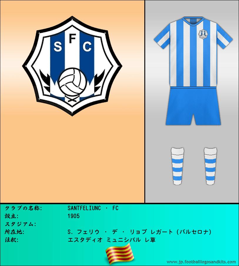 のロゴSANTFELIUNC ・ FC