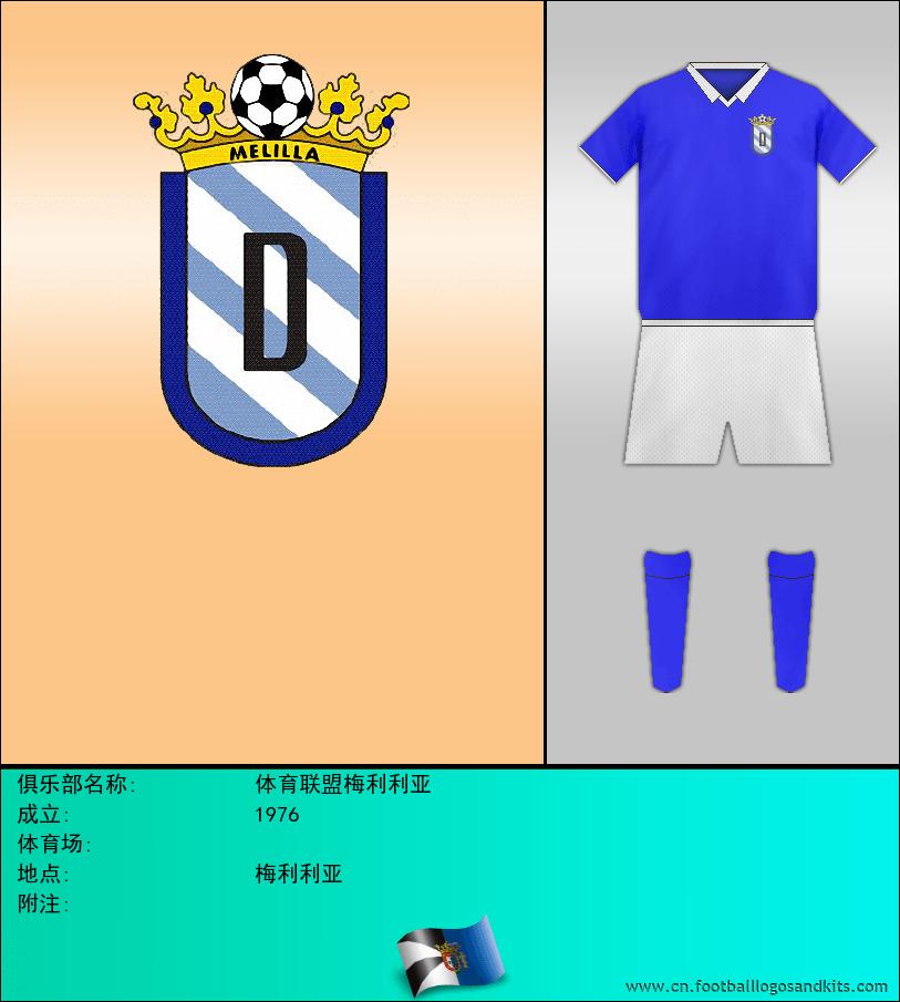 标志体育联盟梅利利亚