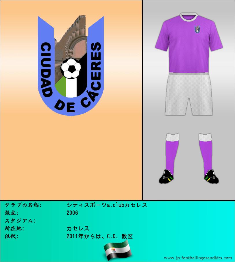 のロゴシティスポーツa.clubカセレス