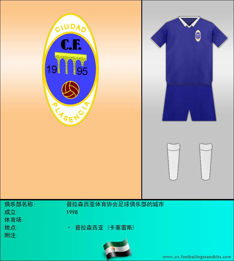 标志普拉森西亚体育协会足球俱乐部的城市
