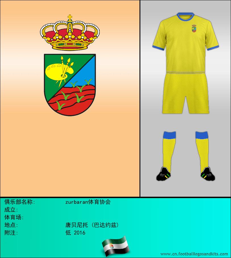 标志zurbaran体育协会