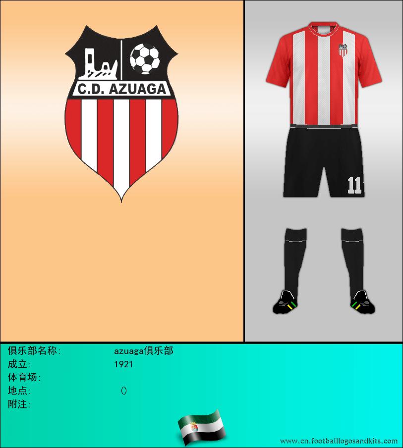 标志azuaga俱乐部