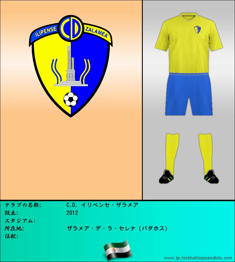 のロゴC.D. ILIPENSE サラメア