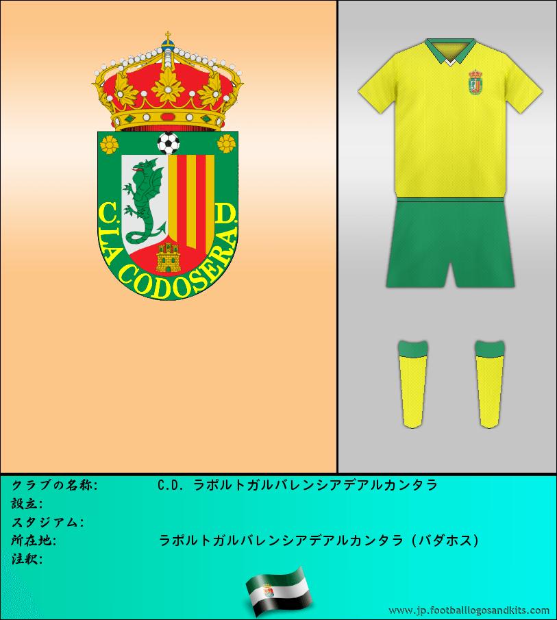 のロゴC.D. ラポルトガルバレンシアデアルカンタラ