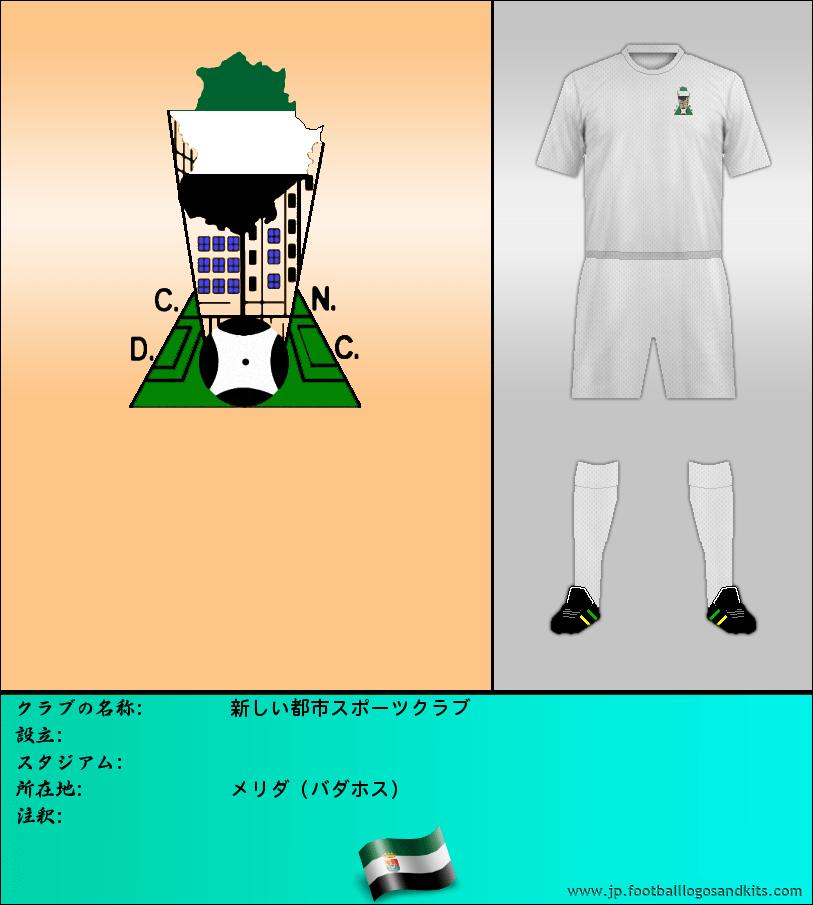 のロゴ新しい都市スポーツクラブ