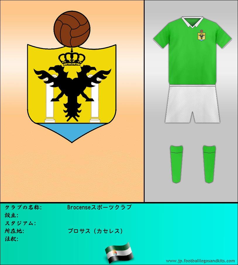 のロゴBrocenseスポーツクラブ