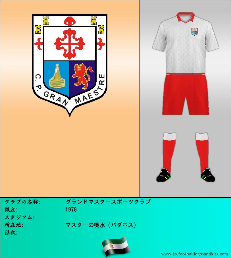 のロゴグランドマスタースポーツクラブ