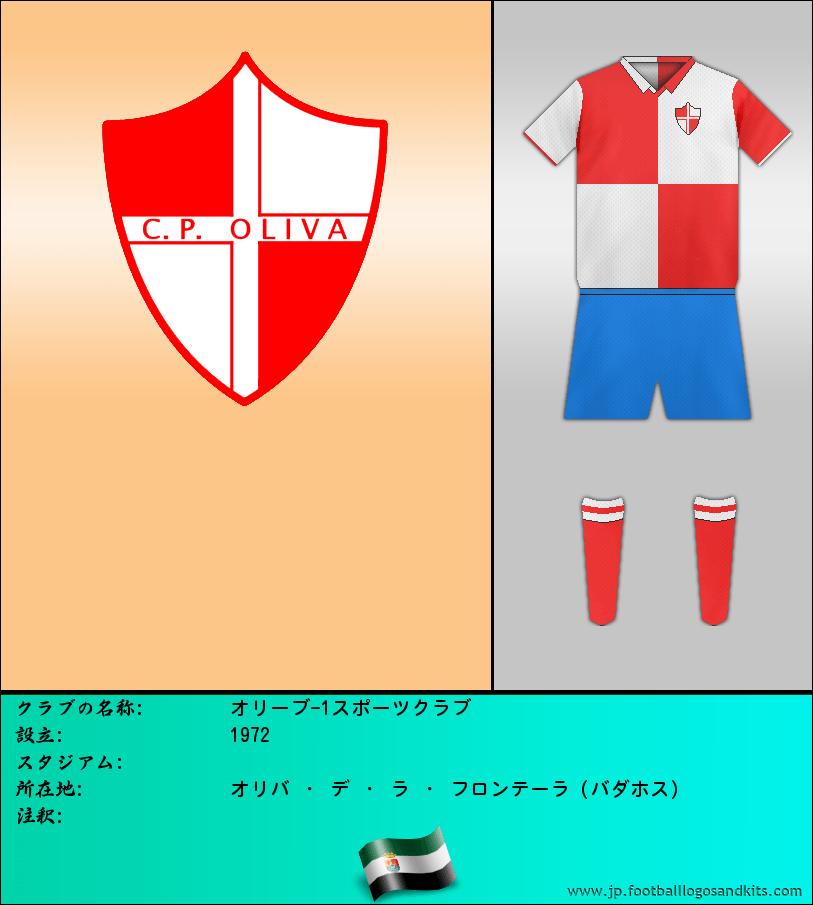 のロゴオリーブ-1スポーツクラブ