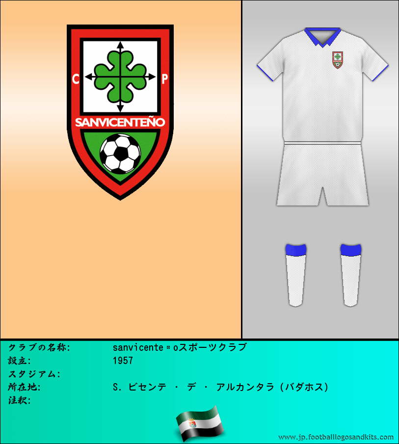 のロゴsanvicenteñoスポーツクラブ