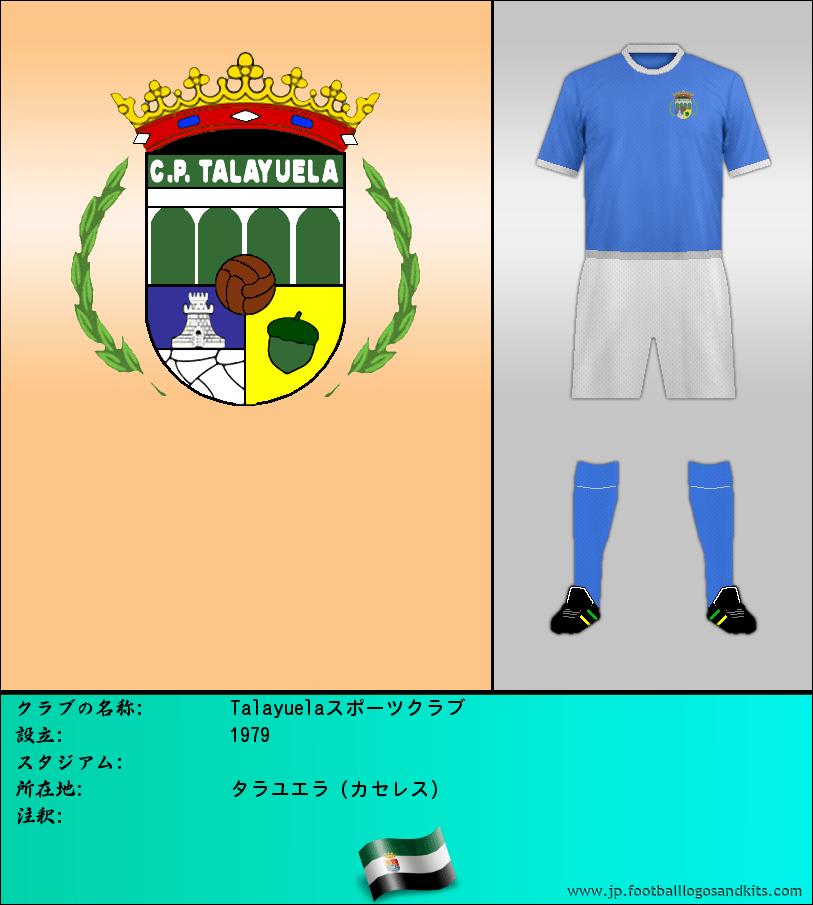 のロゴTalayuelaスポーツクラブ