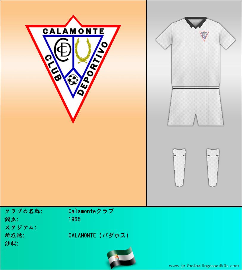 のロゴCalamonteクラブ