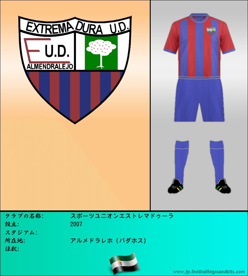のロゴスポーツユニオンエストレマドゥーラ