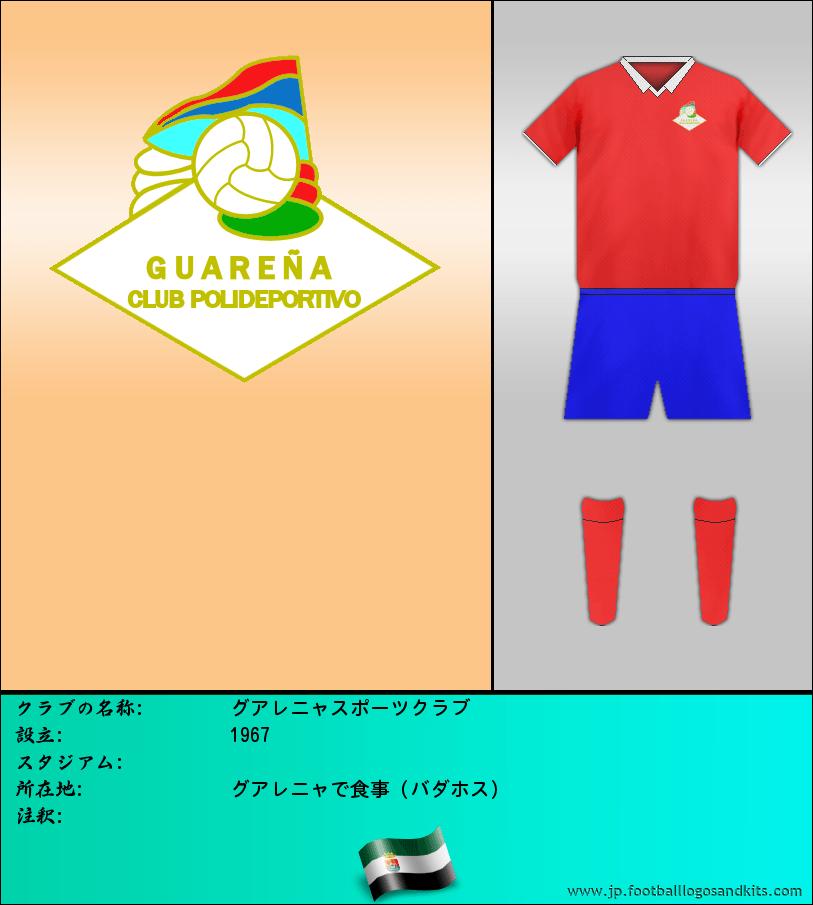 のロゴグアレニャスポーツクラブ