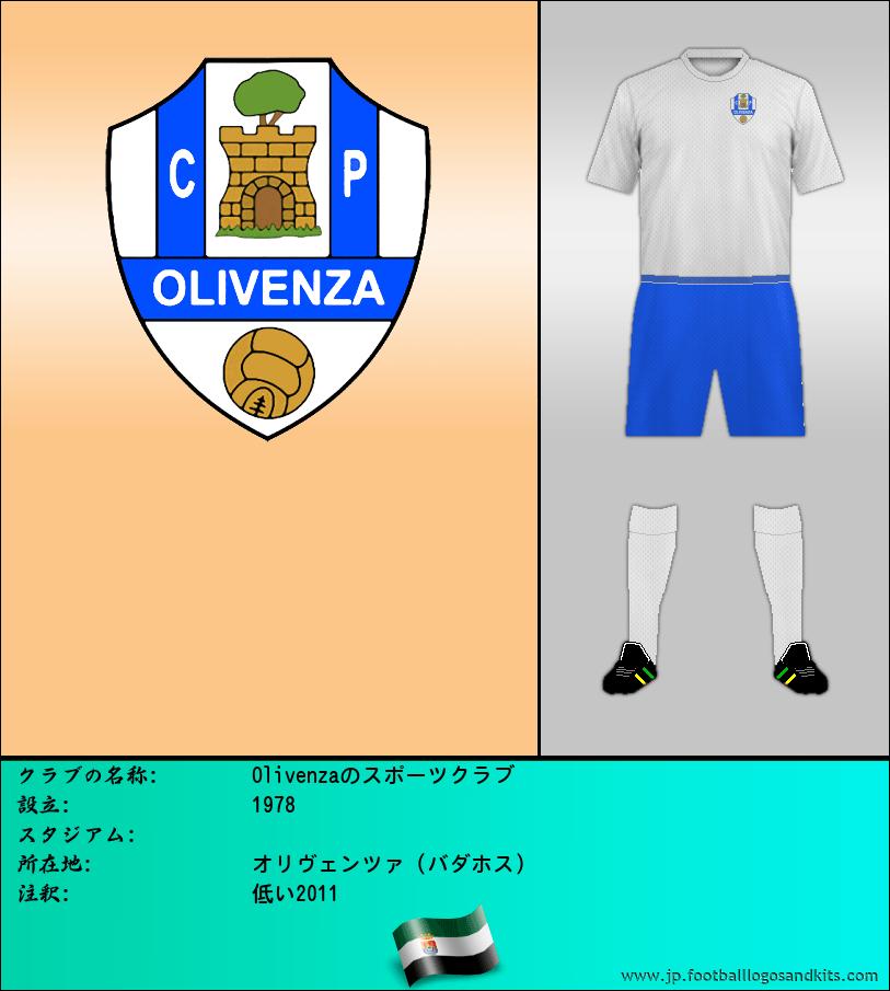 のロゴOlivenzaのスポーツクラブ