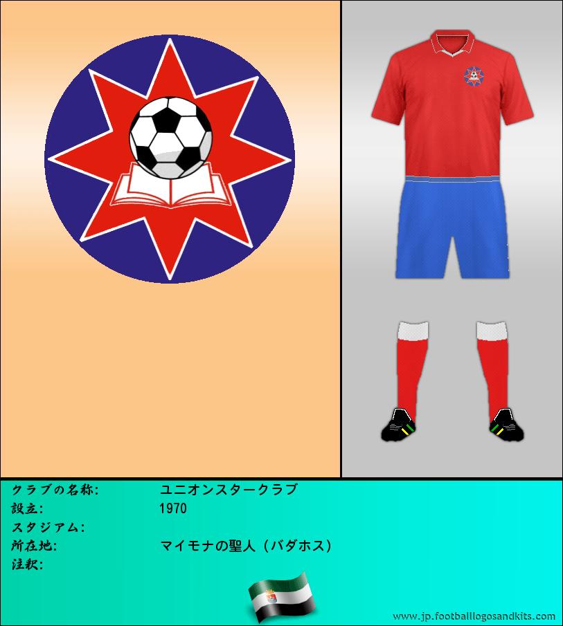 のロゴユニオンスタークラブ