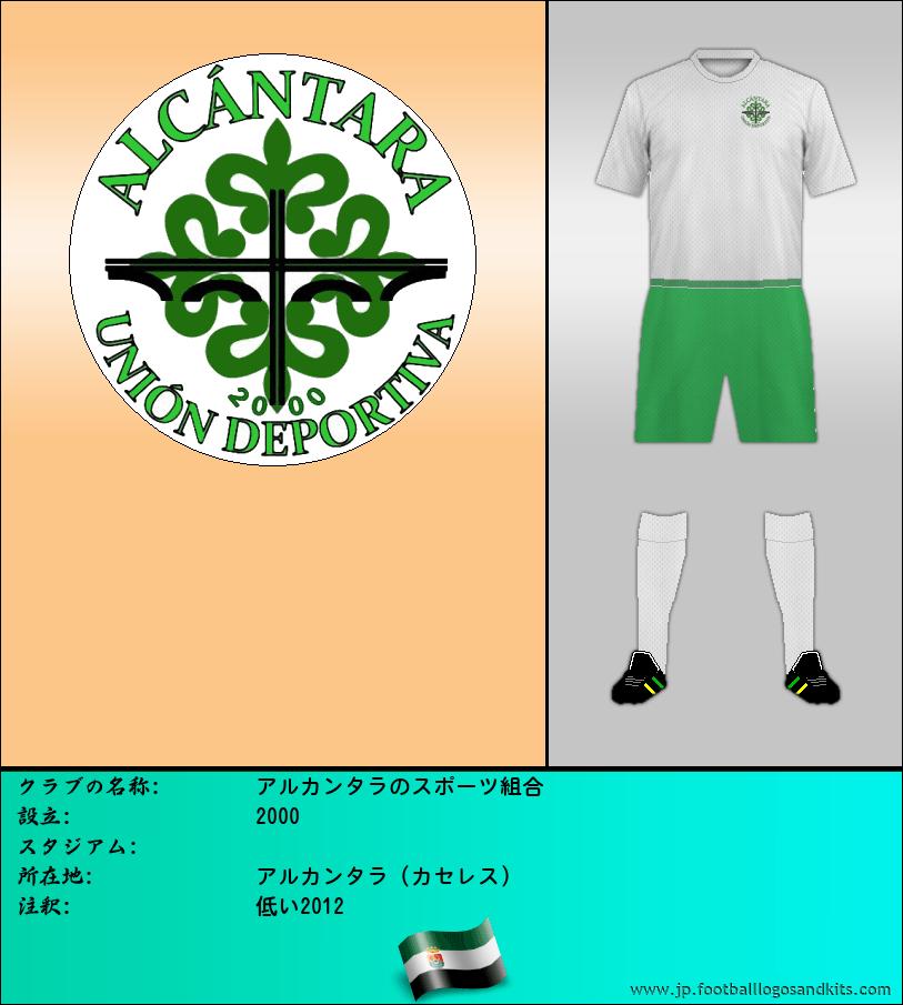 のロゴアルカンタラのスポーツ組合