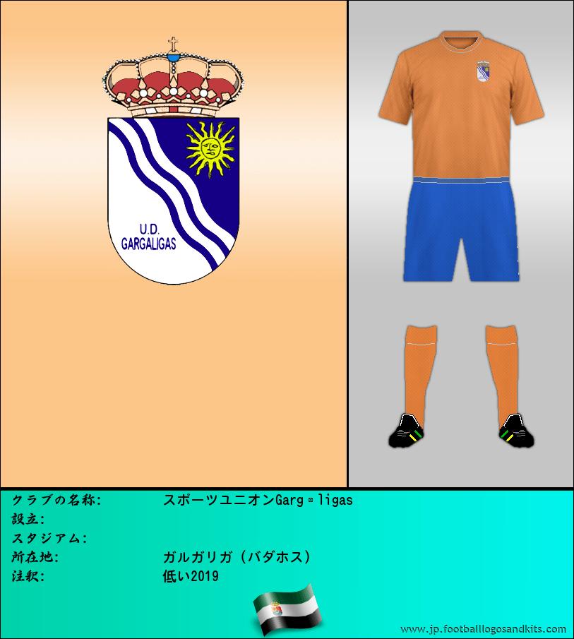 のロゴスポーツユニオンGargáligas