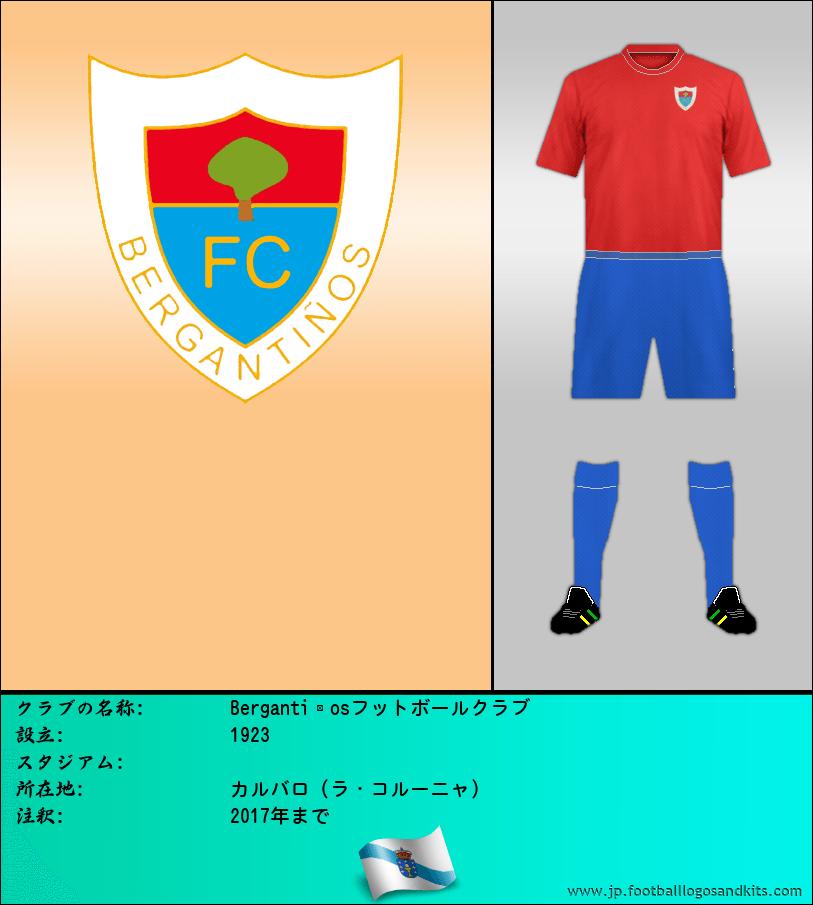 のロゴBergantiñosフットボールクラブ