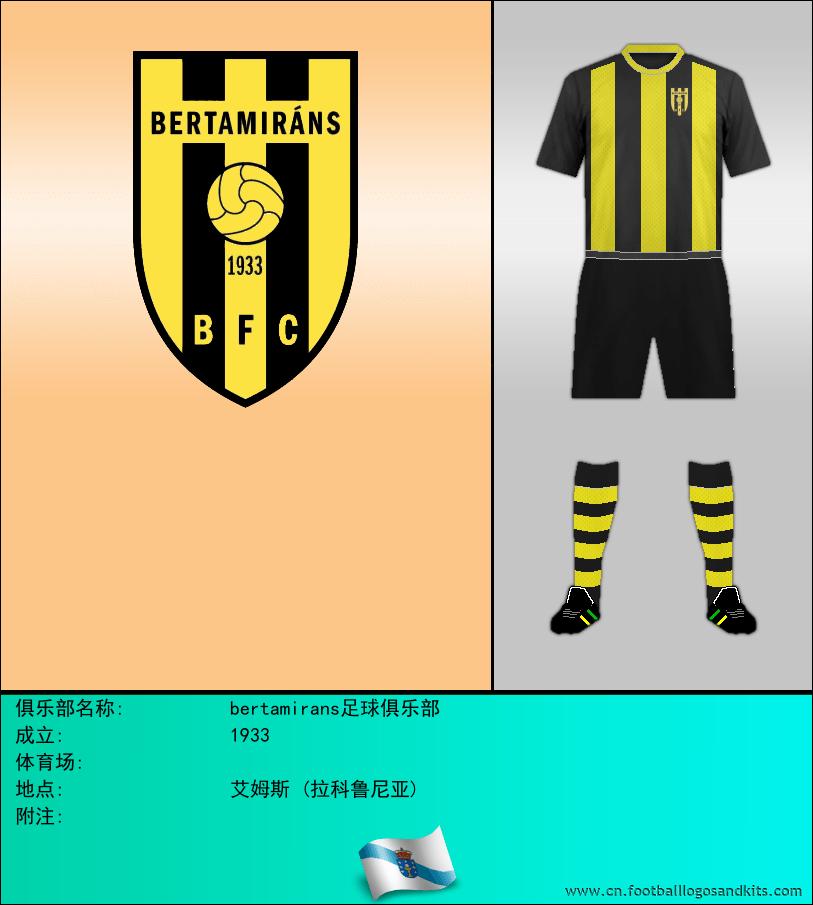 标志bertamirans足球俱乐部
