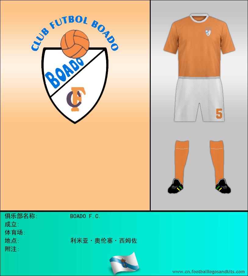 标志BOADO F.C.