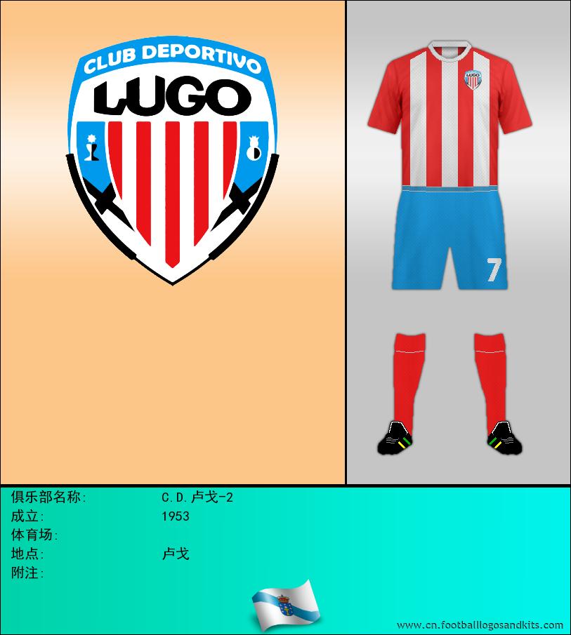 标志C.D.卢戈-2