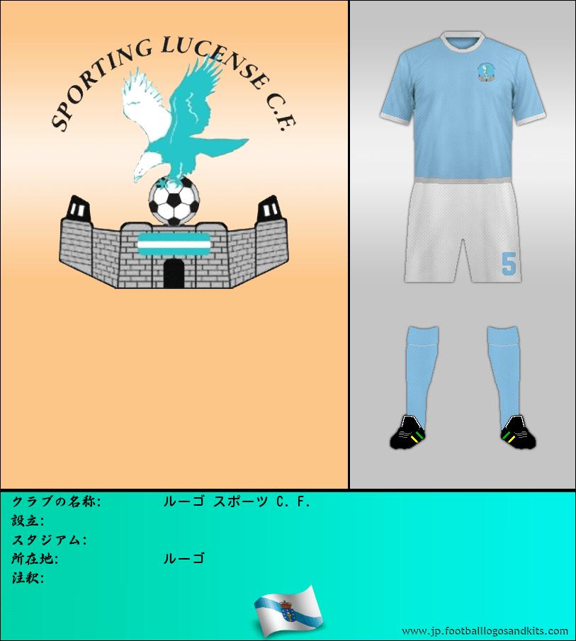 のロゴルーゴ スポーツ C. F.