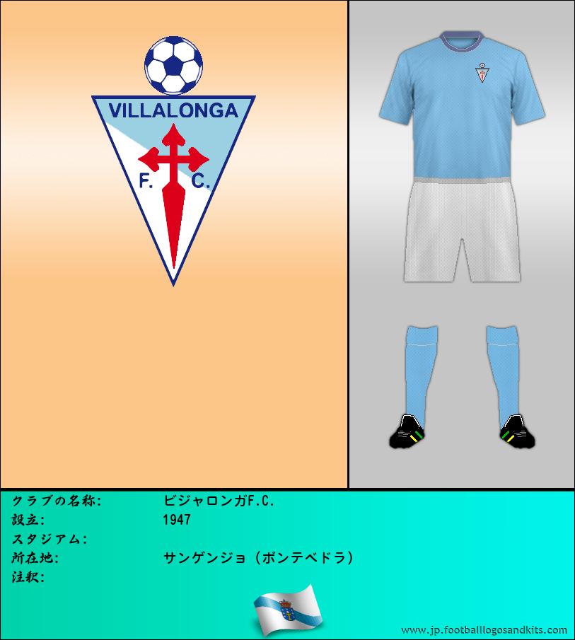 のロゴビジャロンガ・F.C.