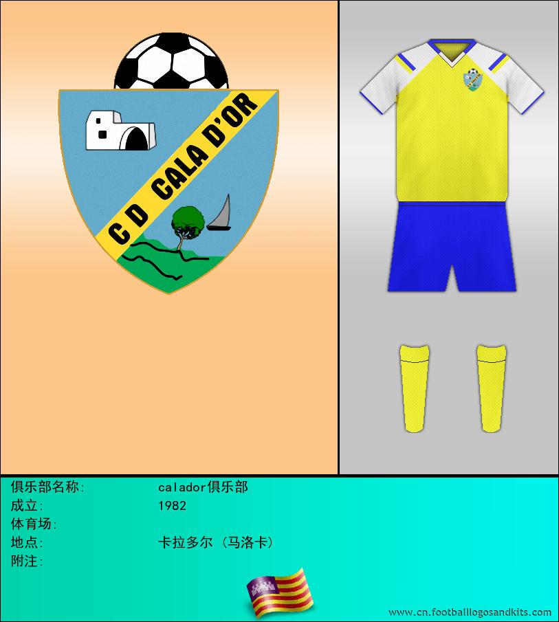 标志calador俱乐部
