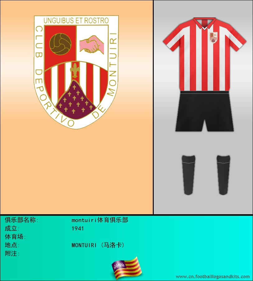 标志montuiri体育俱乐部