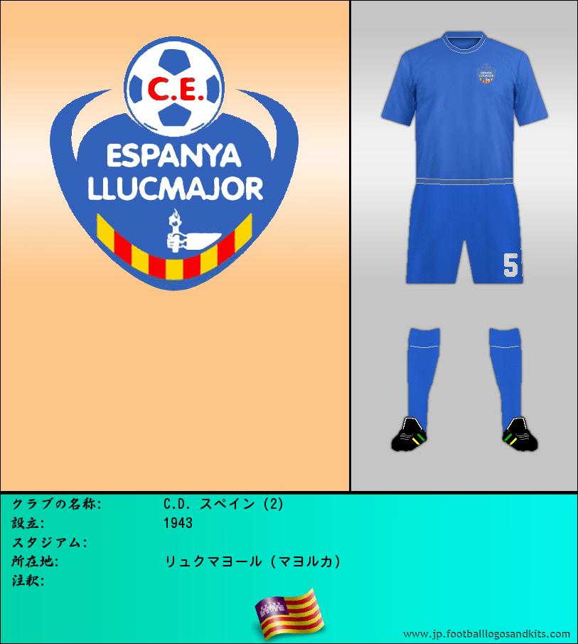 のロゴC.D. スペイン (2)