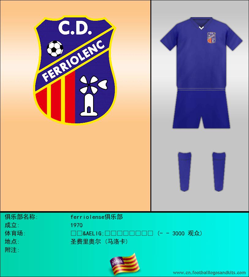 标志ferriolense俱乐部