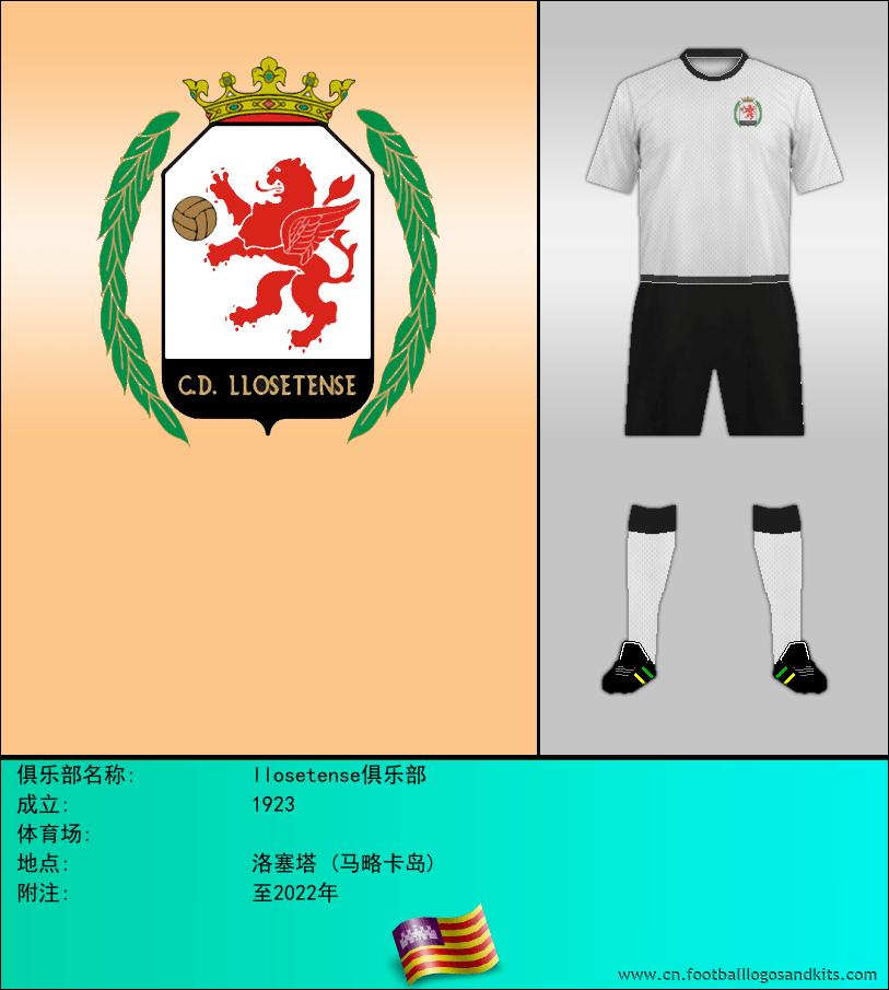 标志llosetense俱乐部