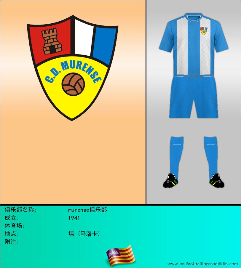 标志murense俱乐部