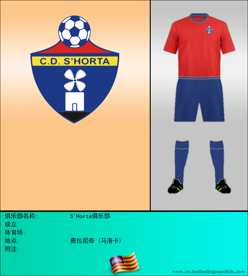 标志S'Horta俱乐部