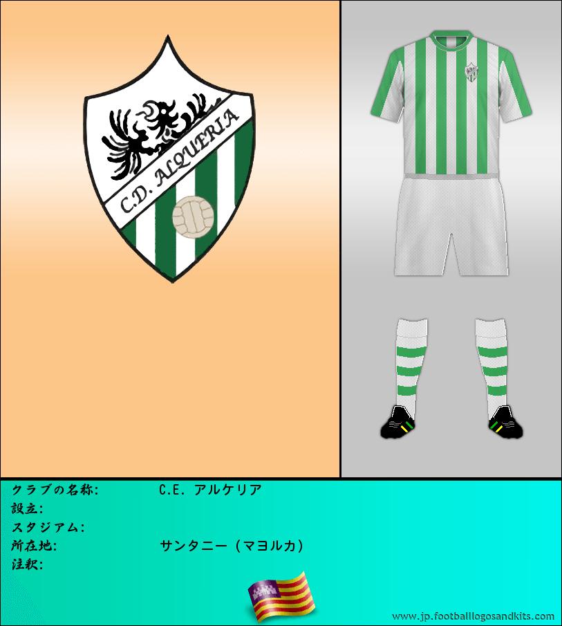 のロゴC.E. アルケリア
