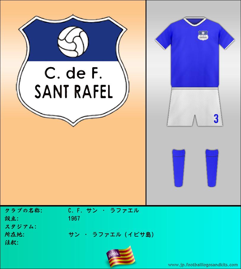 のロゴC. F. サン ・ ラファエル