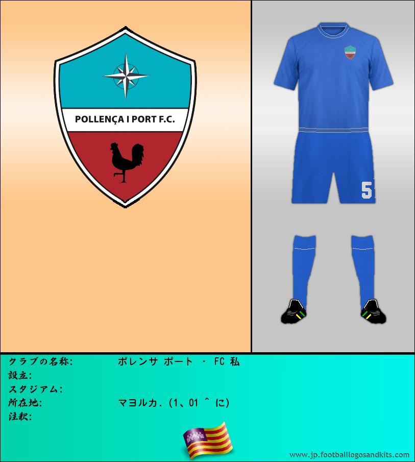 のロゴポレンサ ポート ・ FC 私