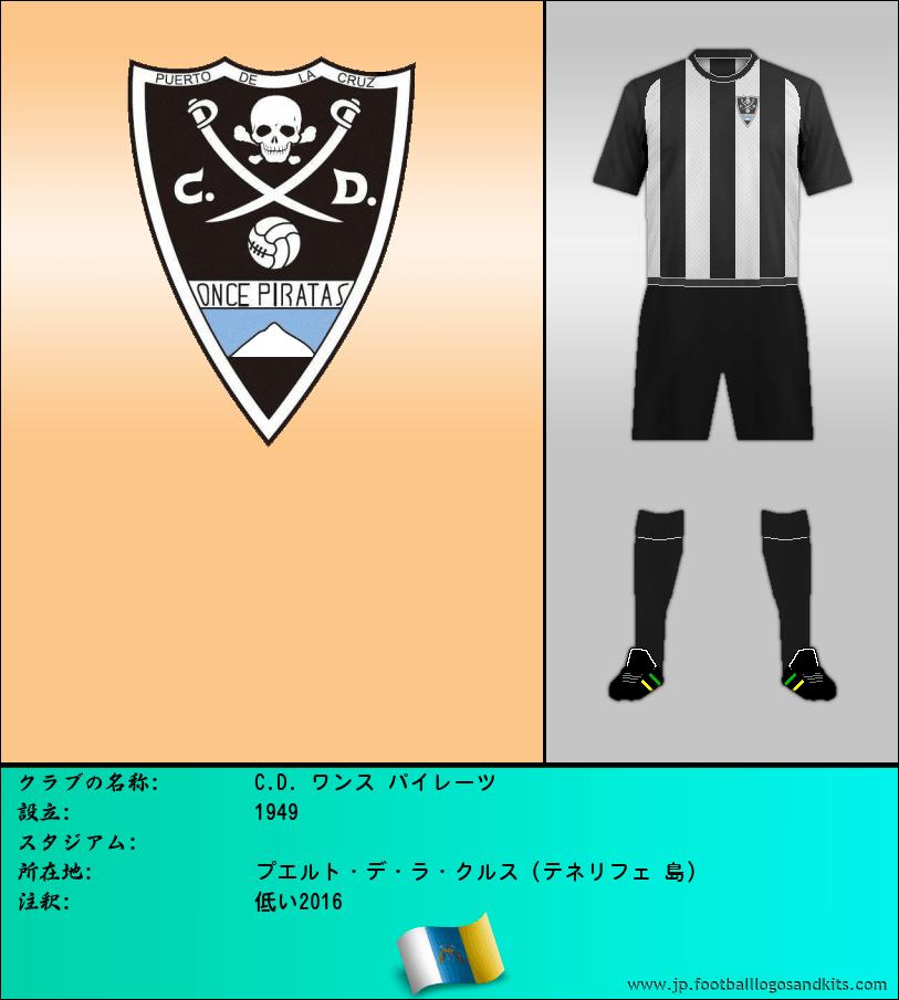 のロゴ11 海賊 C.D.