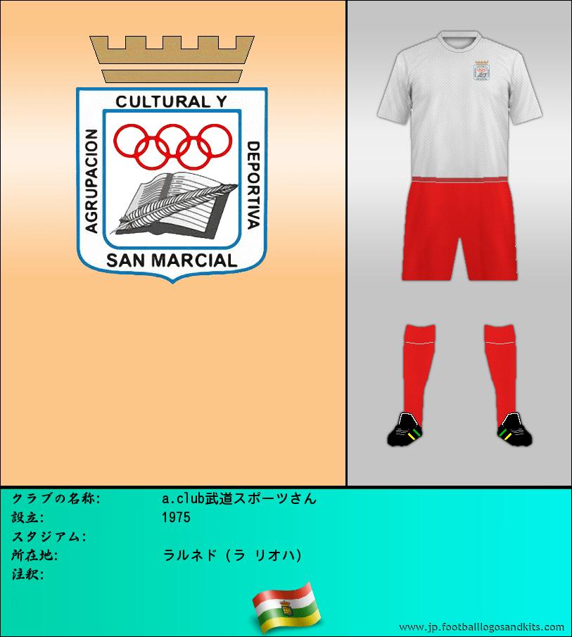 のロゴa.club武道スポーツさん